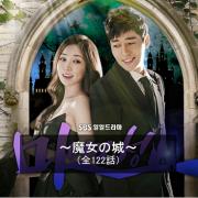 韓国ドラマ-魔女の城-あらすじ-全話一覧-ネタバレ-ドラマサポート