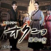 韓国ドラマ-オクニョ運命の女(ひと)-あらすじ-NHK