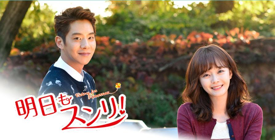 韓国ドラマ-明日もスンリ-あらすじ-キャスト-相関図